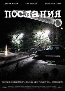 Послания / Messages (2007)