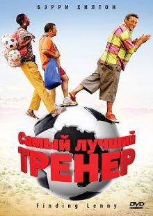 Самый лучший тренер / Finding Lenny (2009)