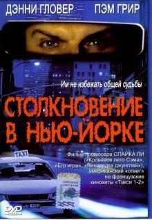 Столкновение в Нью-Йорке / 3 A.M. (2001)