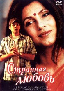 Странная любовь / Leela (2002)