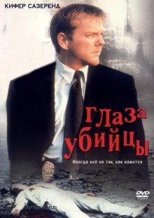 Глаз убийцы / After Alice (2000)