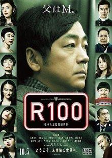 R100 / R100 (2013)