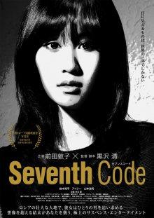 Седьмой код / Sebunsu kôdo (2013)