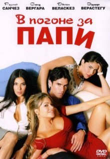В погоне за Папи / Chasing Papi (2003)