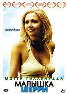 Малышка Шерри / Sherrybaby (2006)