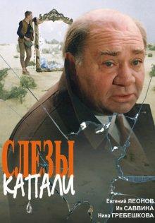 Слезы капали (1983)