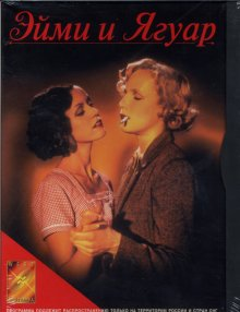 Эйми и Ягуар / Aimée & Jaguar (1998)