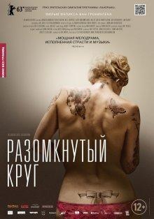 Разомкнутый круг / The Broken Circle Breakdown (2012)