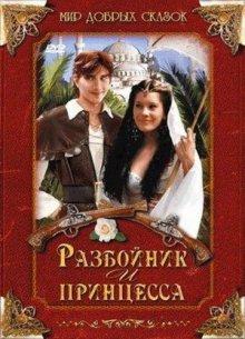 Разбойник и принцесса / Lotrando a Zubejda (1997)
