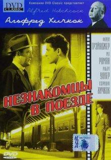 Незнакомцы в поезде / Strangers on a Train (1951)