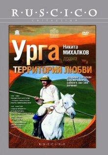 Урга: Территория любви (1991)