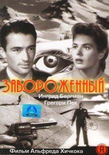 Завороженный / Spellbound (1945)