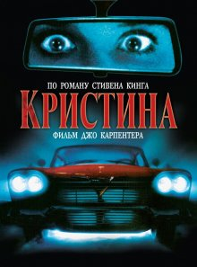 Кристина / Christine (1983)