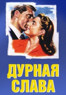 Дурная слава / Notorious (1946)