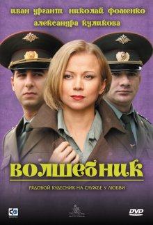 Волшебник (2008)