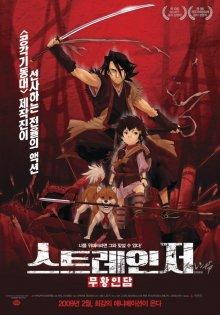 Меч чужака / Sutorenjia: Mukô hadan (2007)