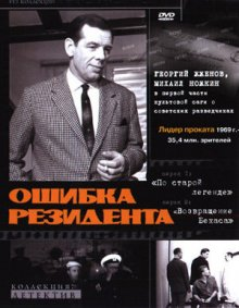 Ошибка резидента (1968)