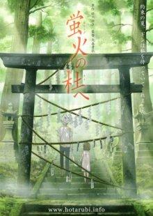 В лесу мерцания светлячков / Hotarubi no mori e (2011)