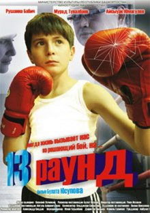 13 раунд (2011)