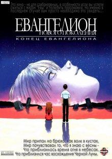 Конец Евангелиона / Shin seiki Evangelion Gekijô-ban: Air/Magokoro wo, kimi ni (1997)