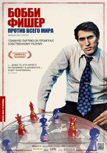 Бобби Фишер против всего мира / Bobby Fischer Against the World (2011)