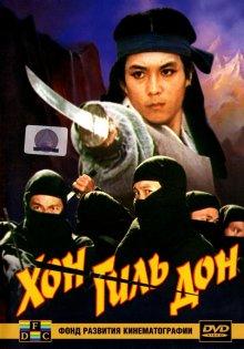 Хон Гиль Дон / Hong kil dong (1986)