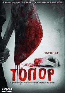 Топор / Hatchet (2006)