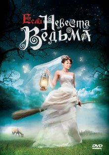 Если невеста ведьма (2002)