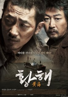 Желтое море / Hwanghae (2010)