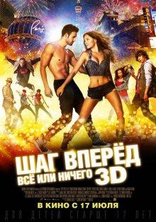 Шаг вперёд: Всё или ничего / Step Up All In (2014)