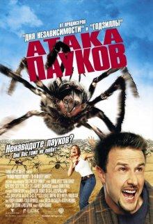 Атака пауков / Eight Legged Freaks (2002)