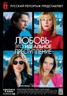 Любовь – это идеальное преступление / L'amour est un crime parfait (2013)