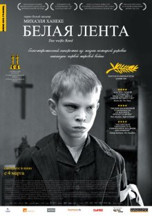 Белая лента / Das weiße Band - Eine deutsche Kindergeschichte (2009)