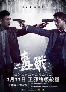 Нарковойна / Du zhan (2012)