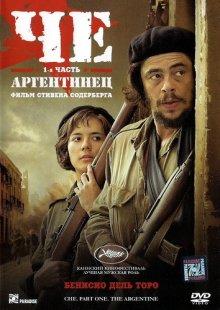 Че: Часть первая – Аргентинец / Che: Part One (2008)