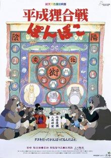 Война тануки в периоды Хэйсэй и Помпоко / Heisei tanuki gassen pompoko (1994)