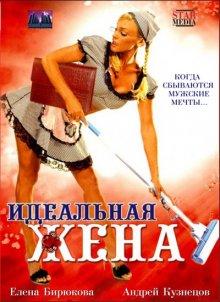 Идеальная жена (2007)