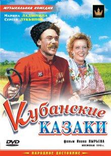 Кубанские казаки (1949)