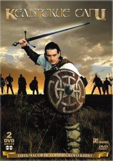 Кельтские саги / The Winter Warrior (2003)