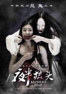 Не расчёсывай волосы в полночь / Ye Ban Shu Tou (2014)