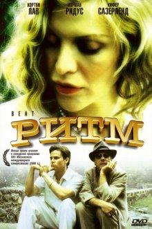 Ритм / Beat (2000)