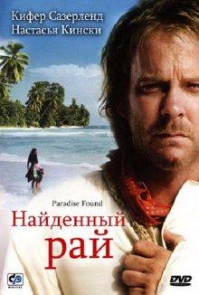 Найденный рай / Paradise Found (2003)