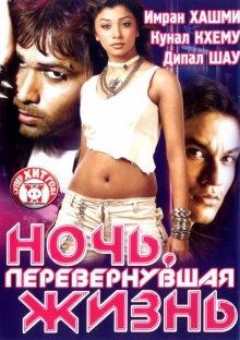 Ночь, перевернувшая жизнь / Kalyug (2005)