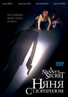 Няня с сюрпризом / A Nanny's Secret (2009)