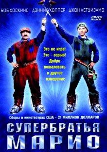 Супербратья Марио / Super Mario Bros. (1993)