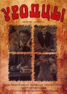 Уродцы / Freaks (1932)