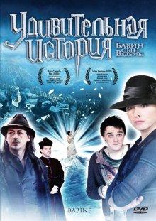 Удивительная история / Babine (2008)