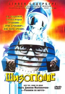 Шизополис / Schizopolis (1996)