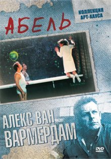 Абель / Abel (1986)