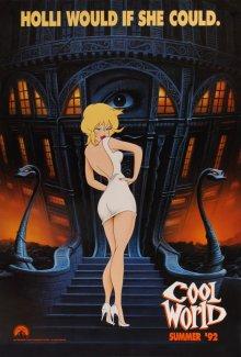 Крутой мир / Параллельный мир / Cool World (1992)